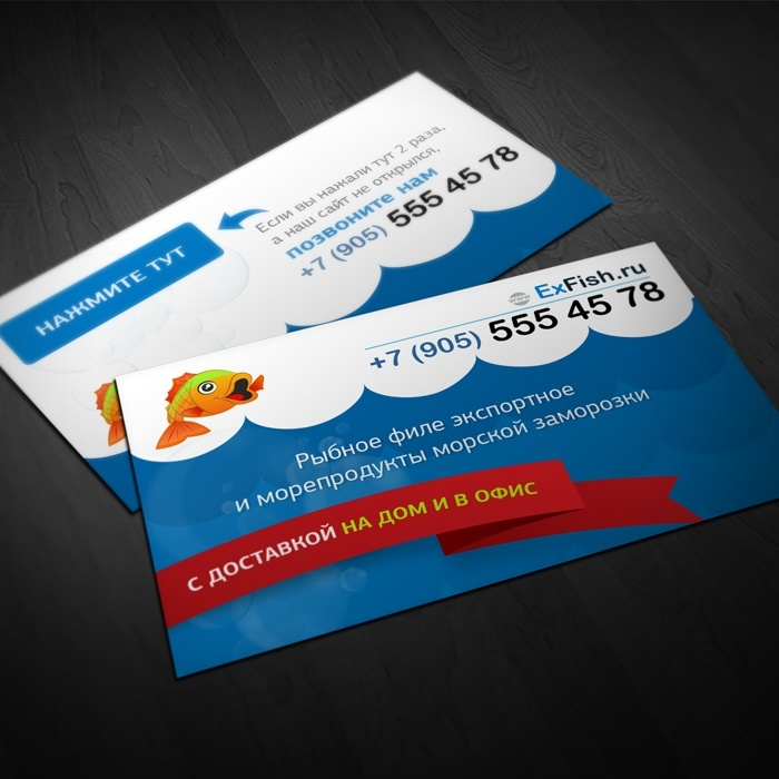 «Exfish» - Business Card