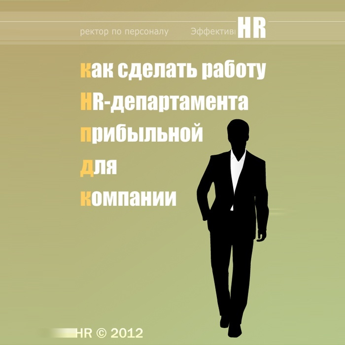 HR Departament