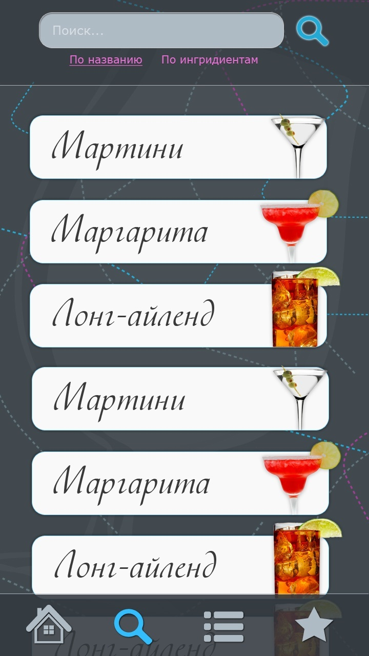 Cocktail Party №2- General categories screen