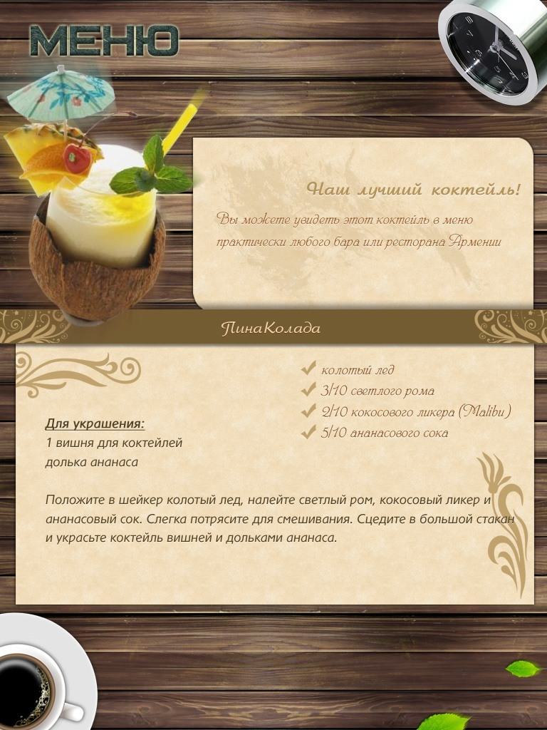 iPad App - restaurant menu №3 - Item full description screen