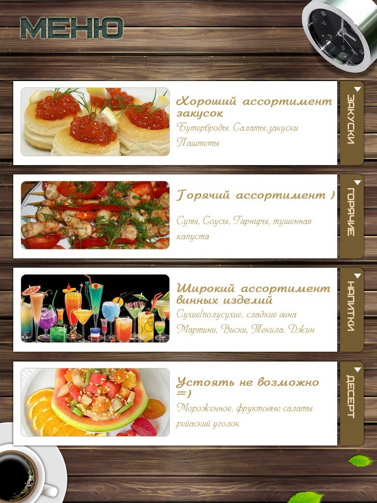 iPad App - restaurant menu №2 - List of items