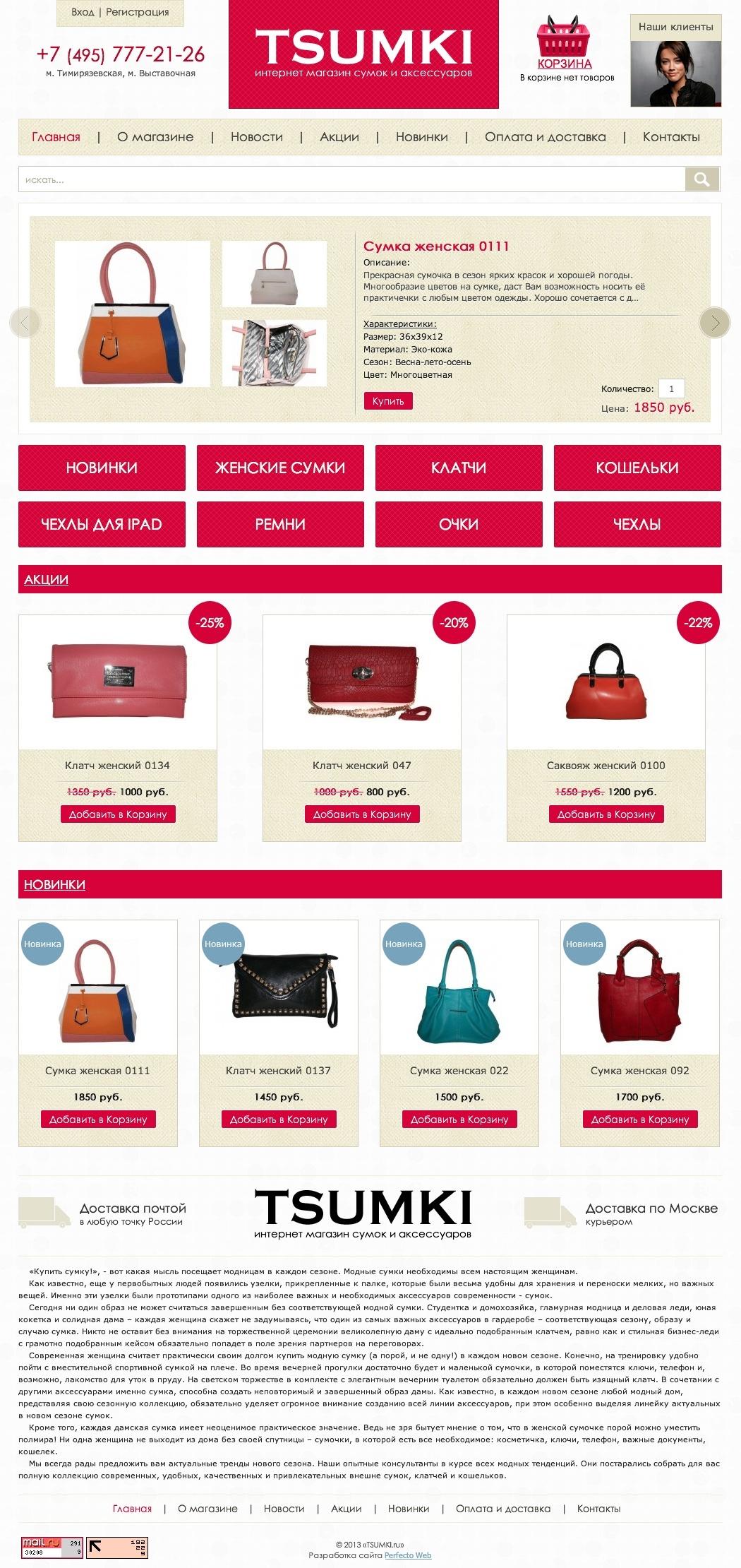 Брендовые сумки купить в интернет магазине