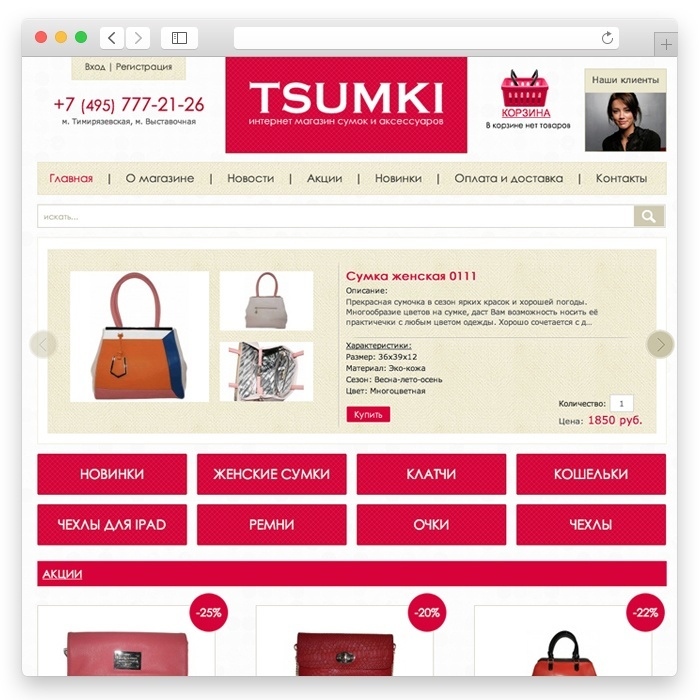 Tsumki - handbags and accessories online shop