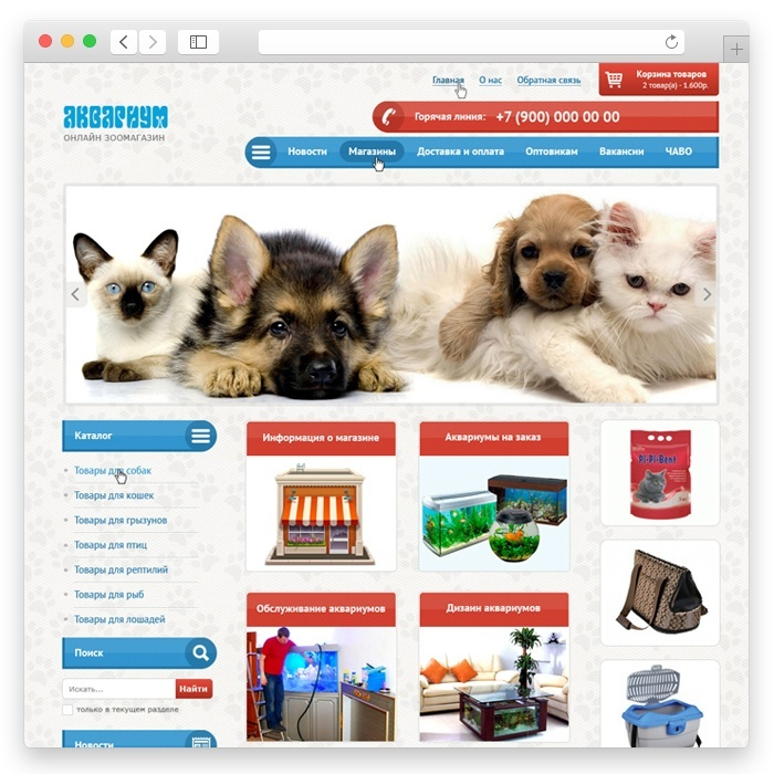 Aquarium - Online pet store