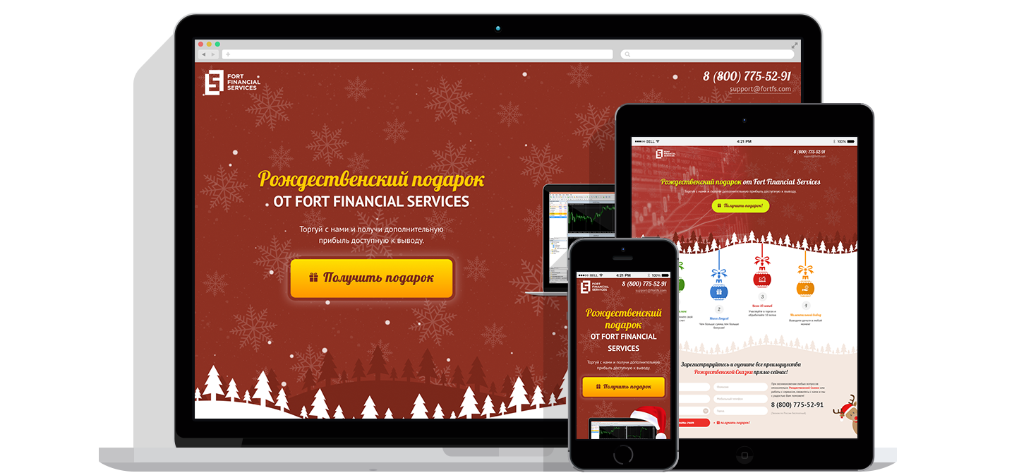 «Christmas tale» landing page - New year landing page for International brokerage company Fort Financial Services Ltd.