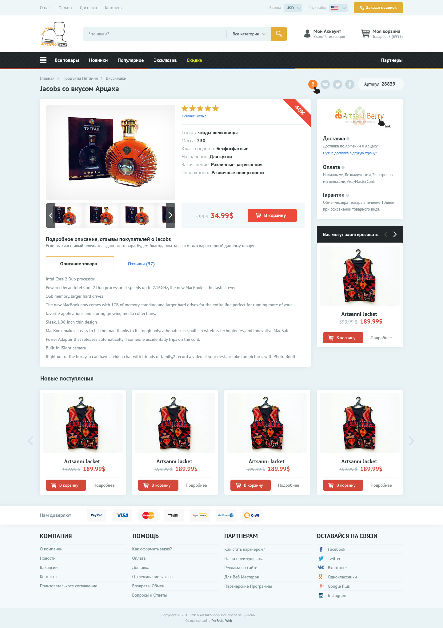 Artsakhshop - Product page