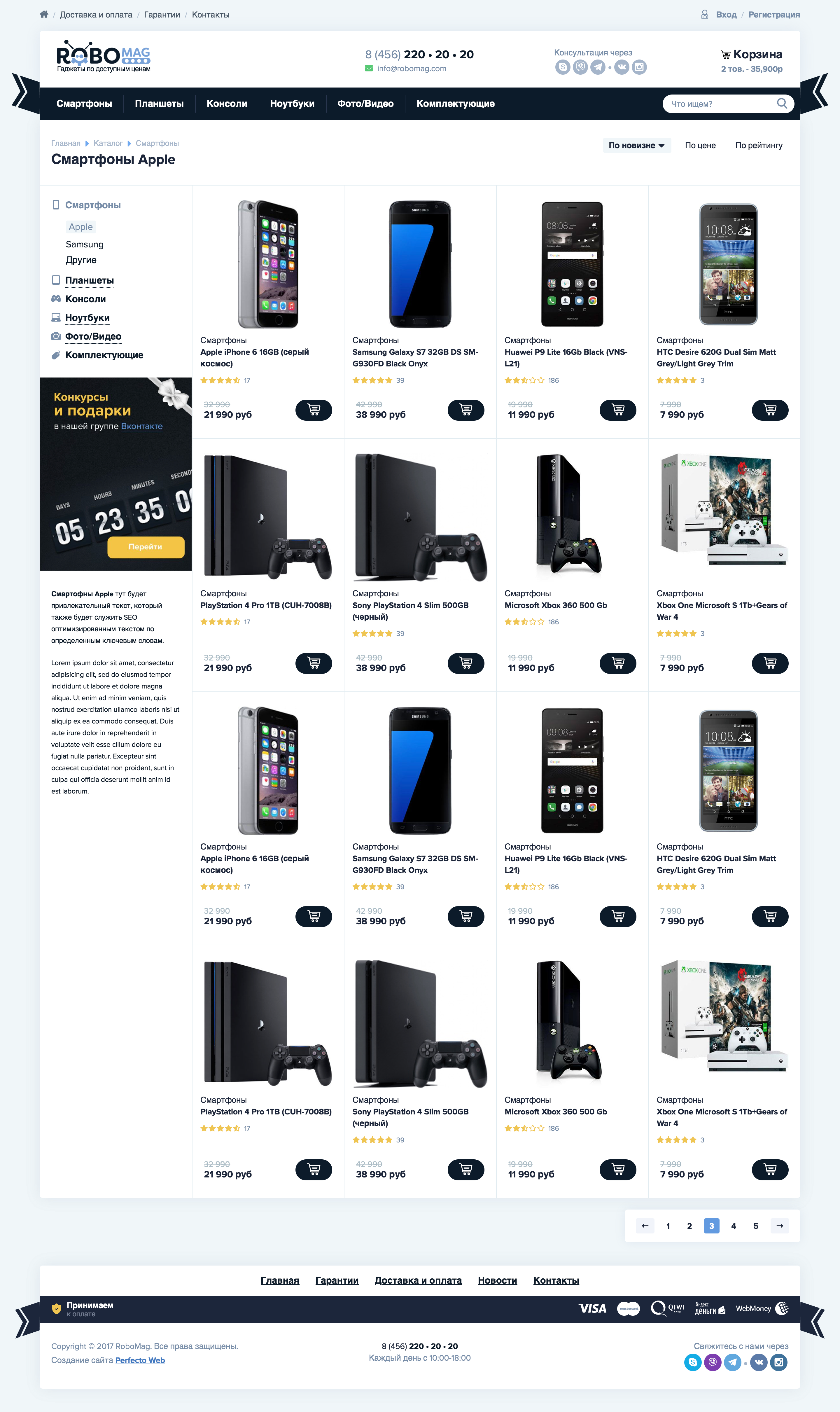 RoboMag - Buy Cool Gadgets - Catalog