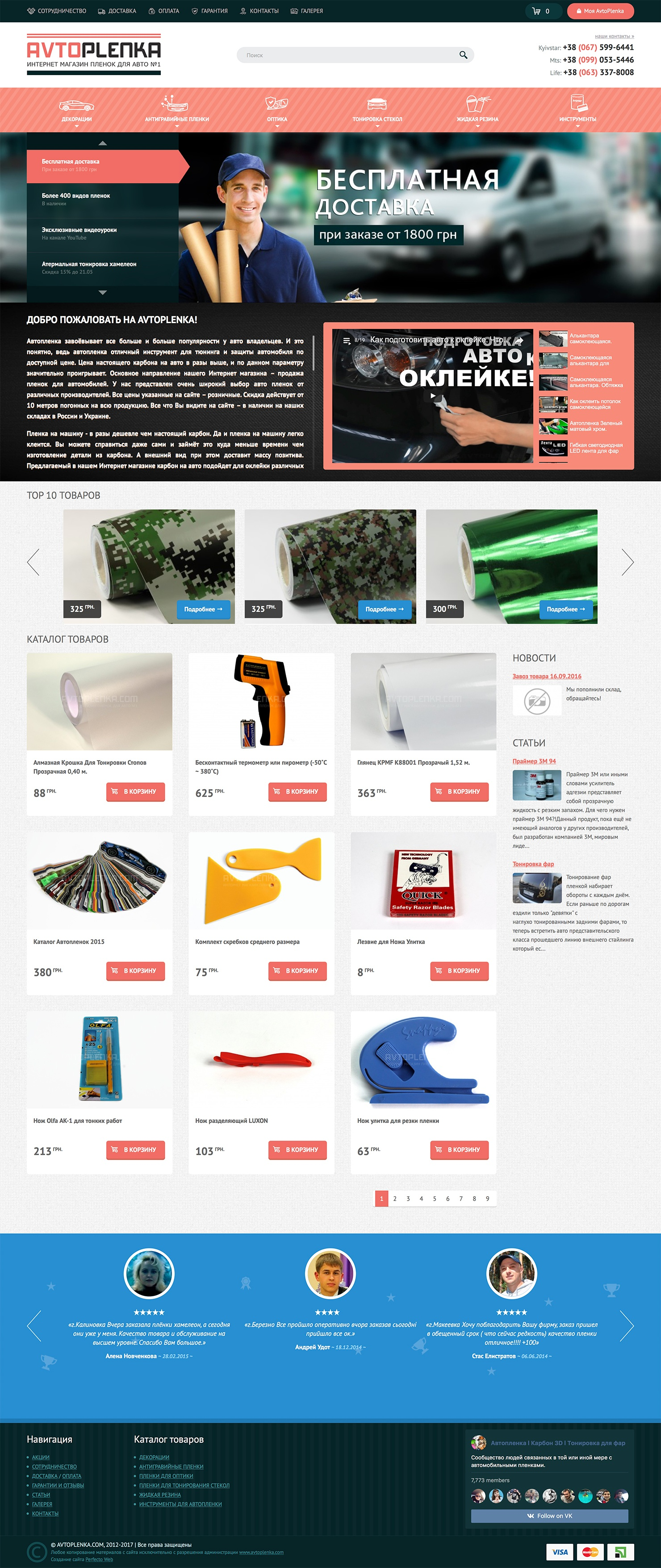 GoCar - online auto-tuning shop №2 - Main page