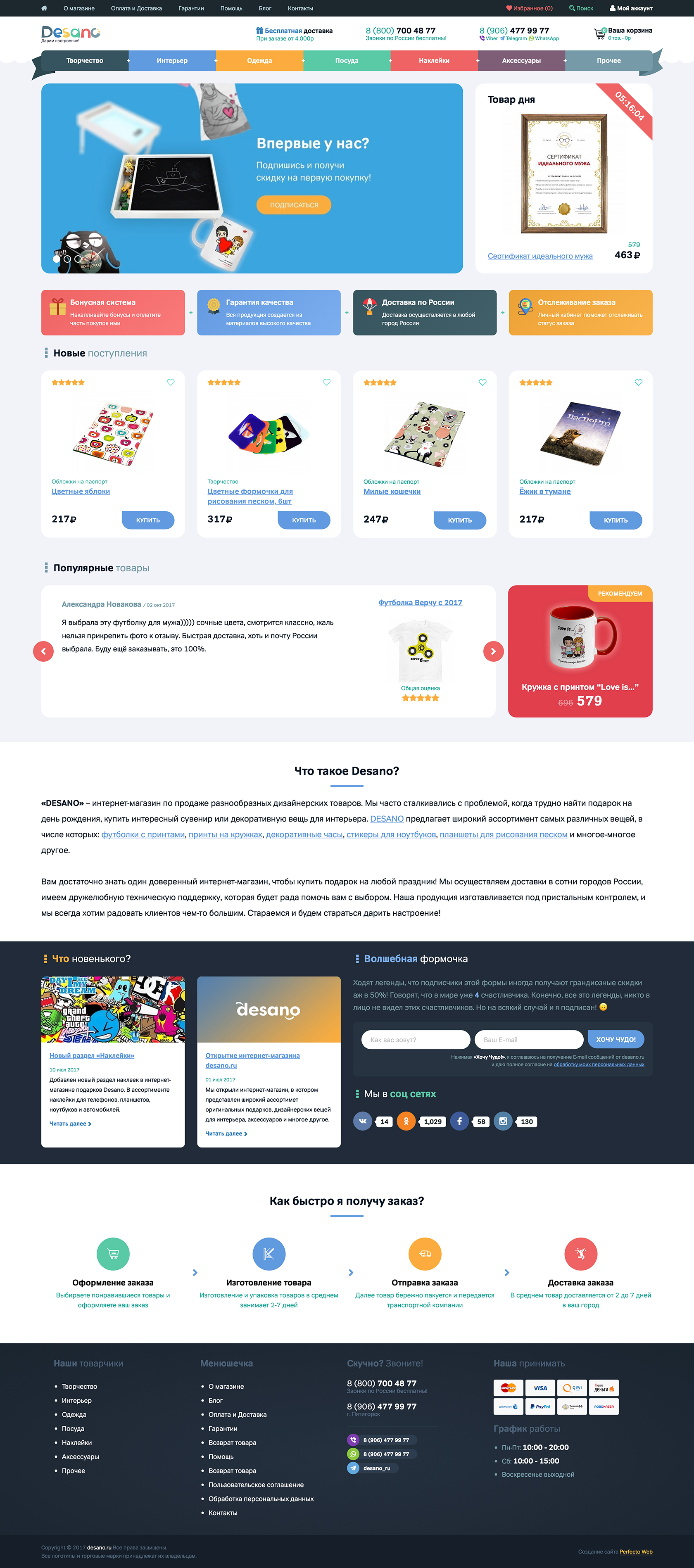 Desano - Gifts Online Store » E-commerce » Portfolio   Perfecto Web