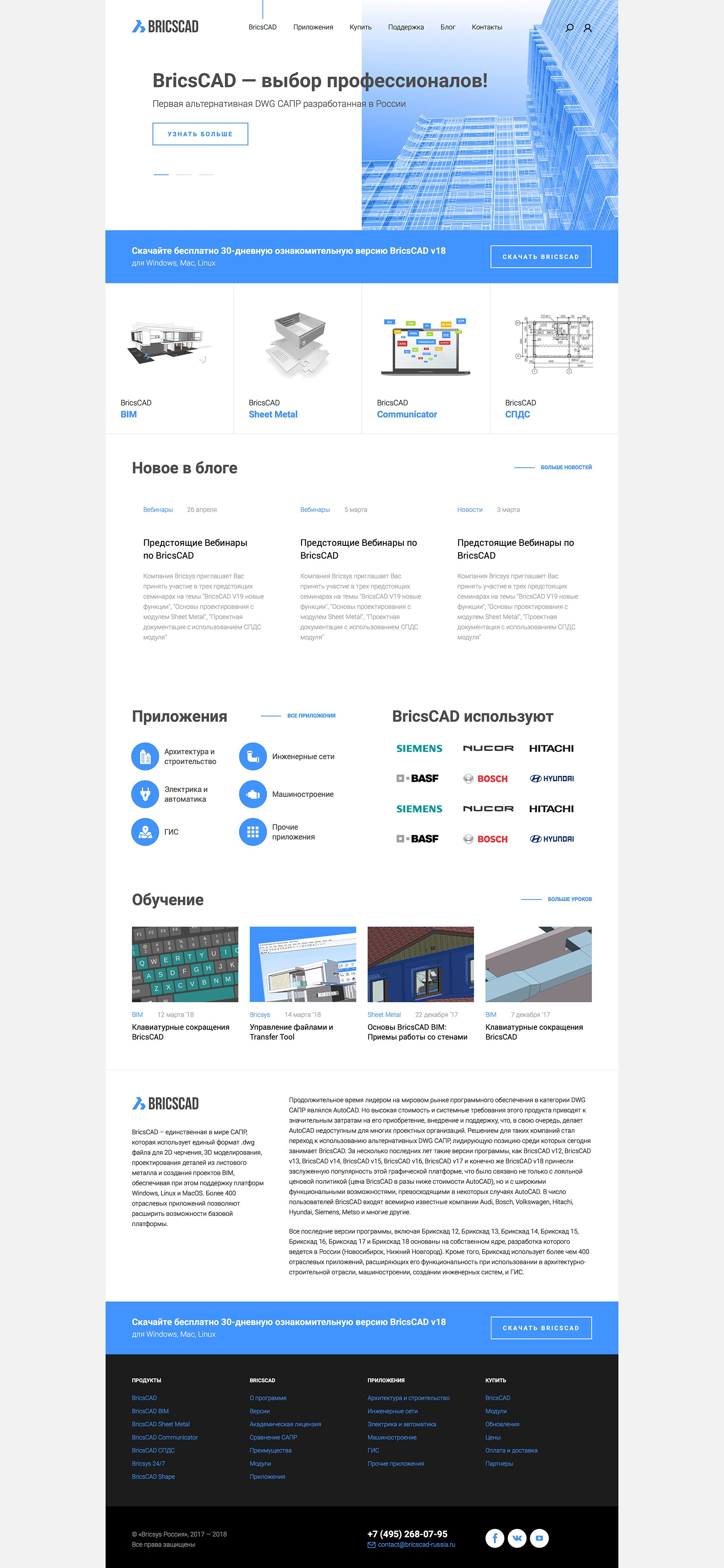 Bricsys №1 - Main page