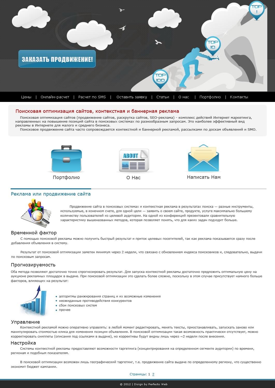 Продвижение веб сайтов в поисковых системах продвижение сайтов в яндекс директ