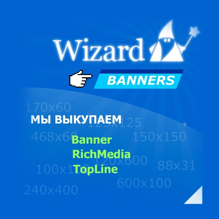 Wizard Banners N2