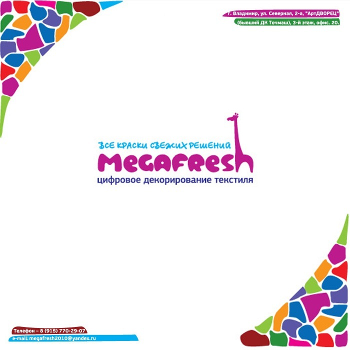 Флаер «MegaFresh»
